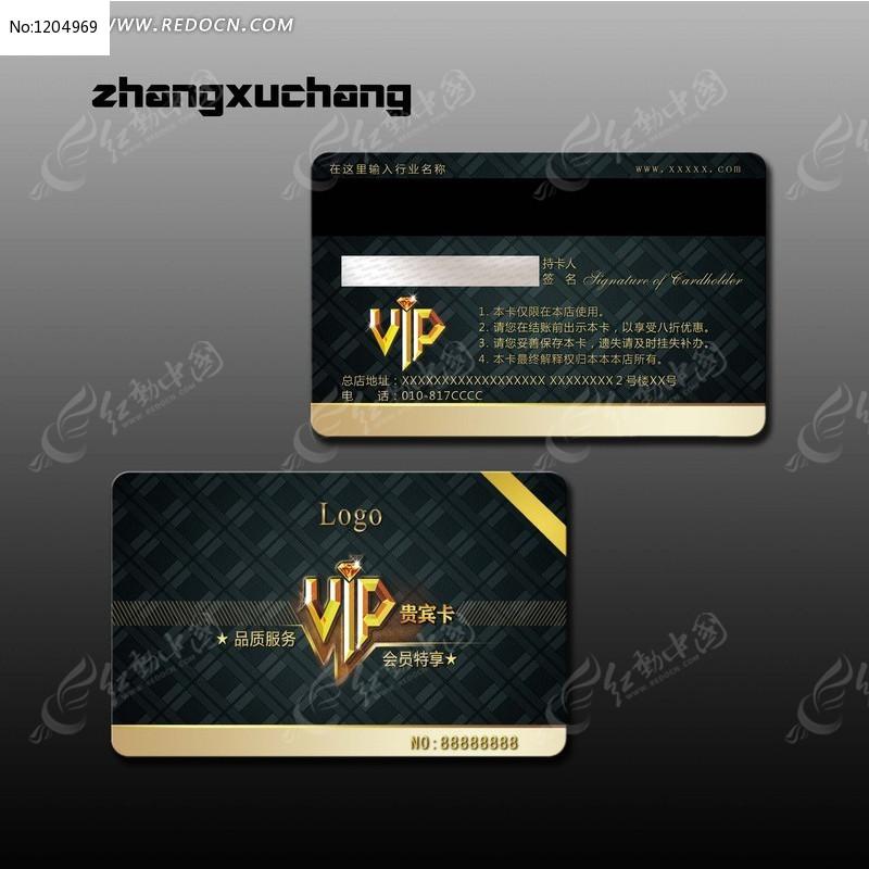 10款 欧式高档vip贵宾卡设计