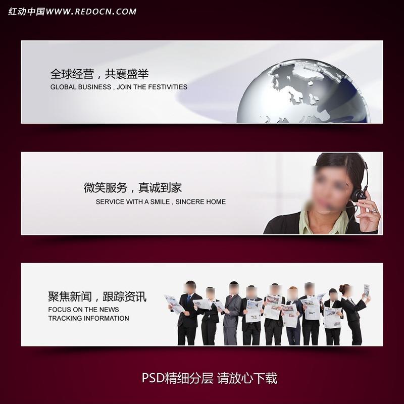 新闻网站banner图片