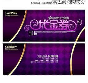 紫色简约代金券