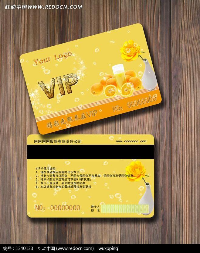 黄色尊贵水果超市商场vip会员卡设计