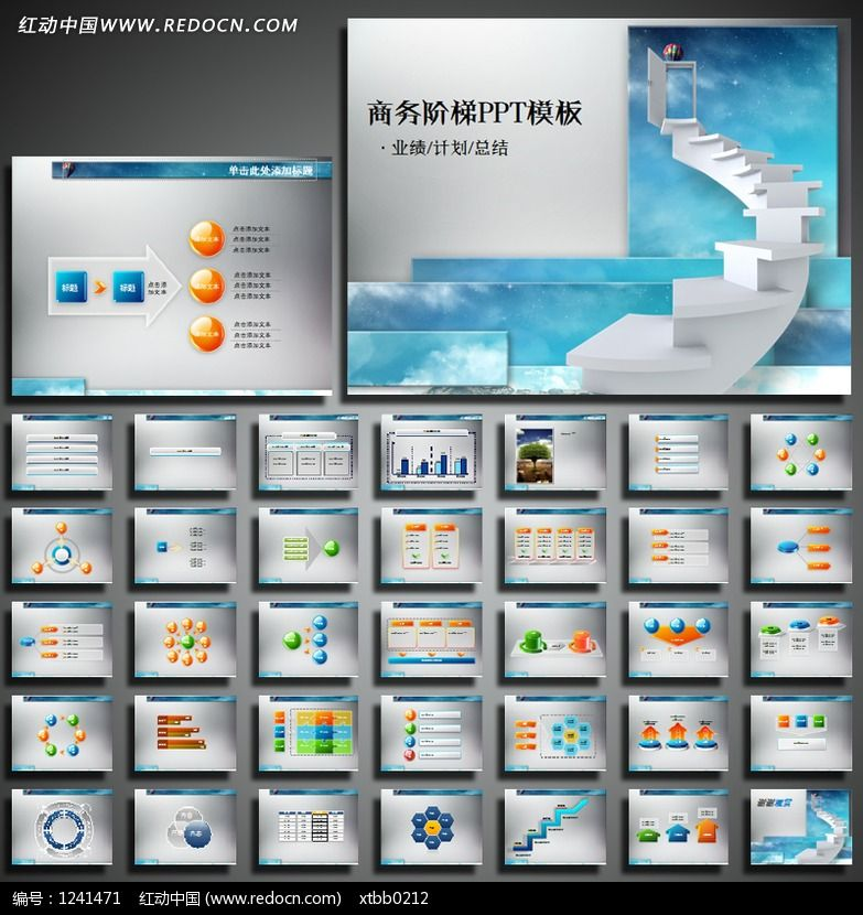 标签:动态商务PPT模板源文件 通用商务动态PPT模板 PPT设计 ppt