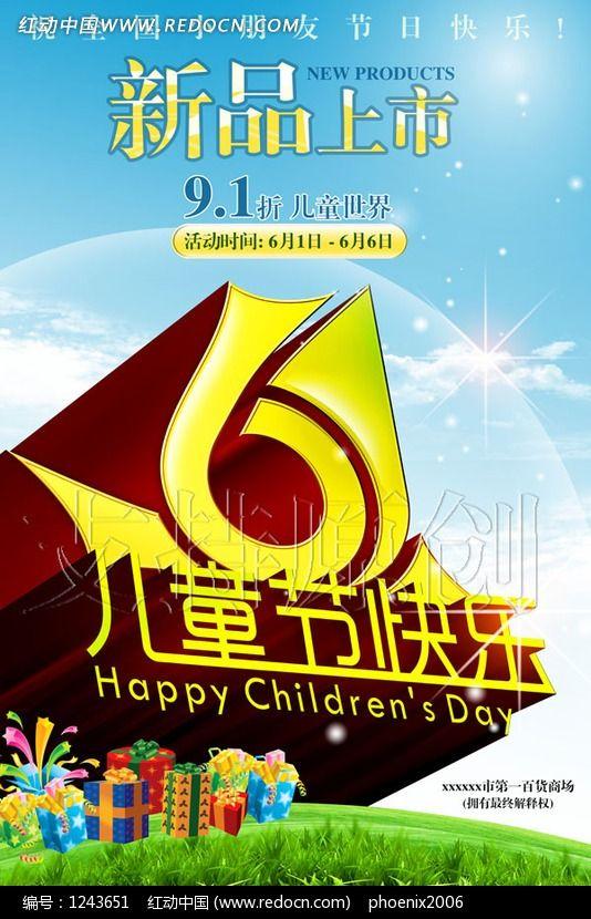 六一儿童节商场童装促销海报
