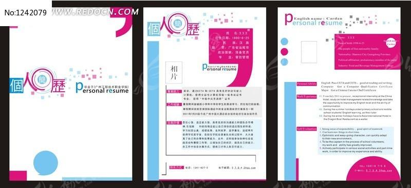 粉色女生个人简历cdr素材下载图片