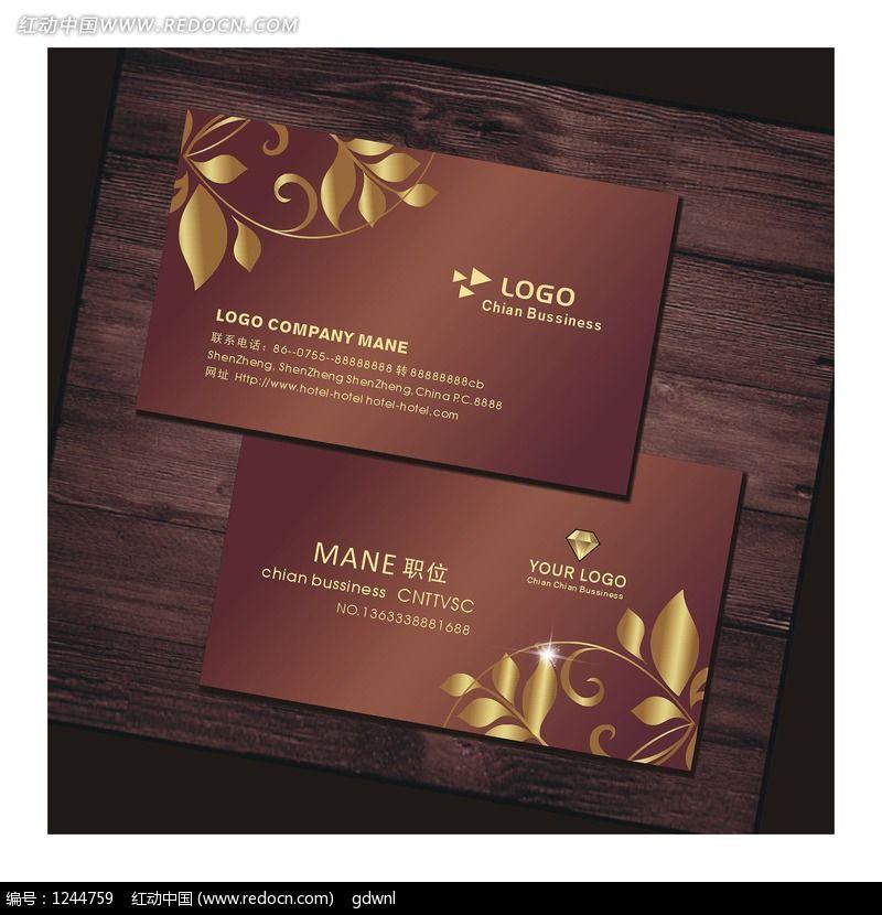 高档尊贵国际铂金金色深度名片设计时尚建筑设计花纹图片