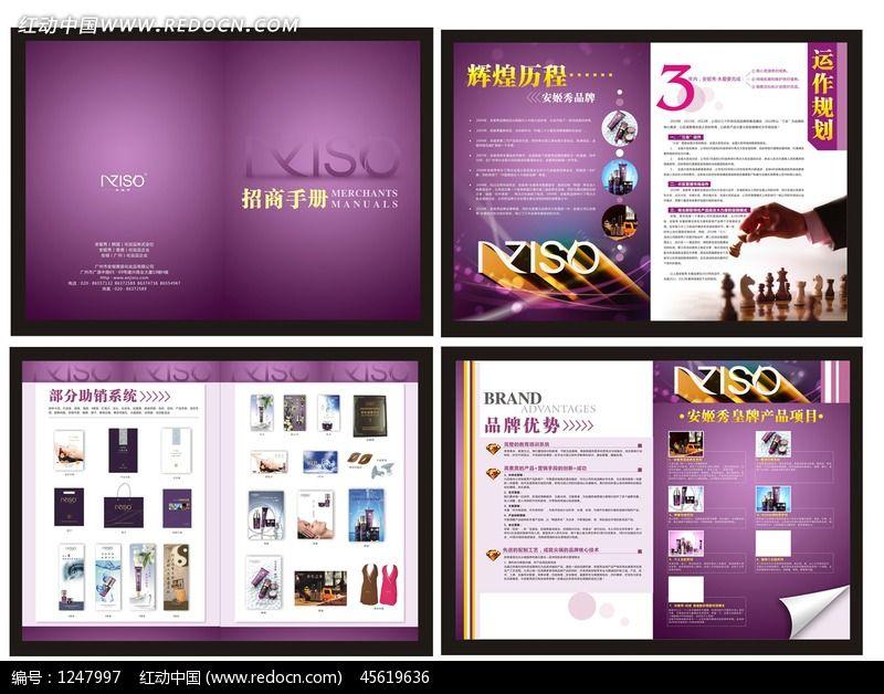 14款 商业画册排版设计图片