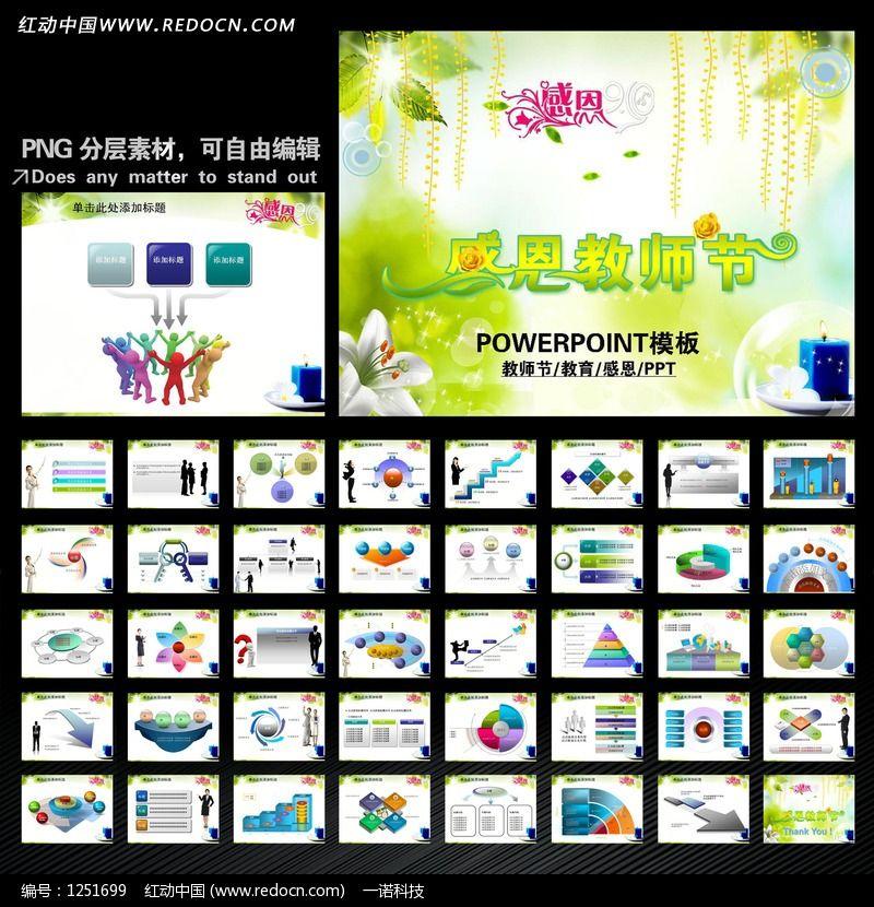 绿色环保学校教育ppt模板设计