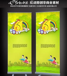 儿童节展架图片设计