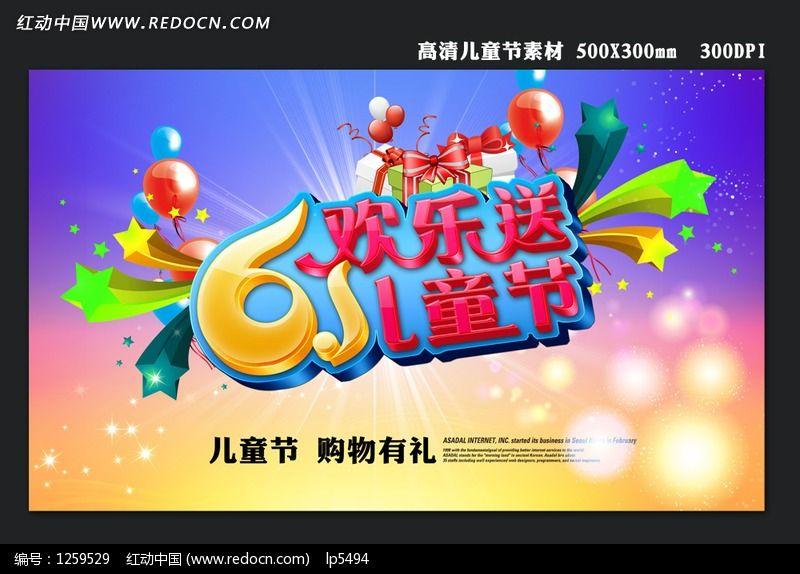 8款 六一儿童节活动宣传海报设计PSD下载