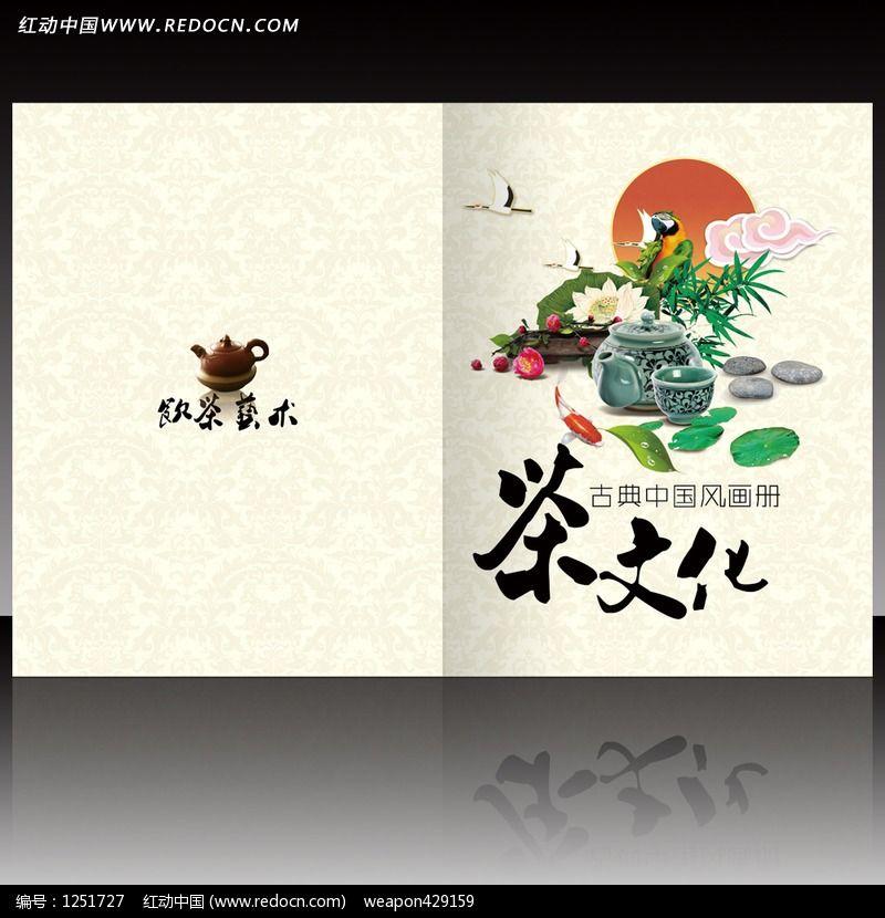 中国风底纹茶艺茶文化画册封面PSD图片