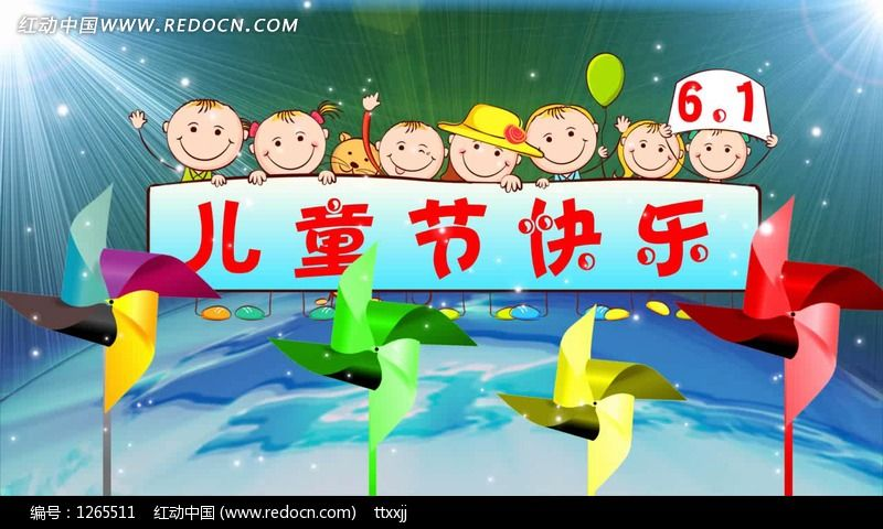 六一儿童节视频片头设计模板下载(编号:1265511)