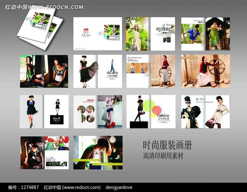 服装产品画册设计图片图片
