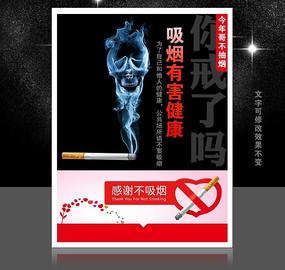 禁止吸烟公益海报设计