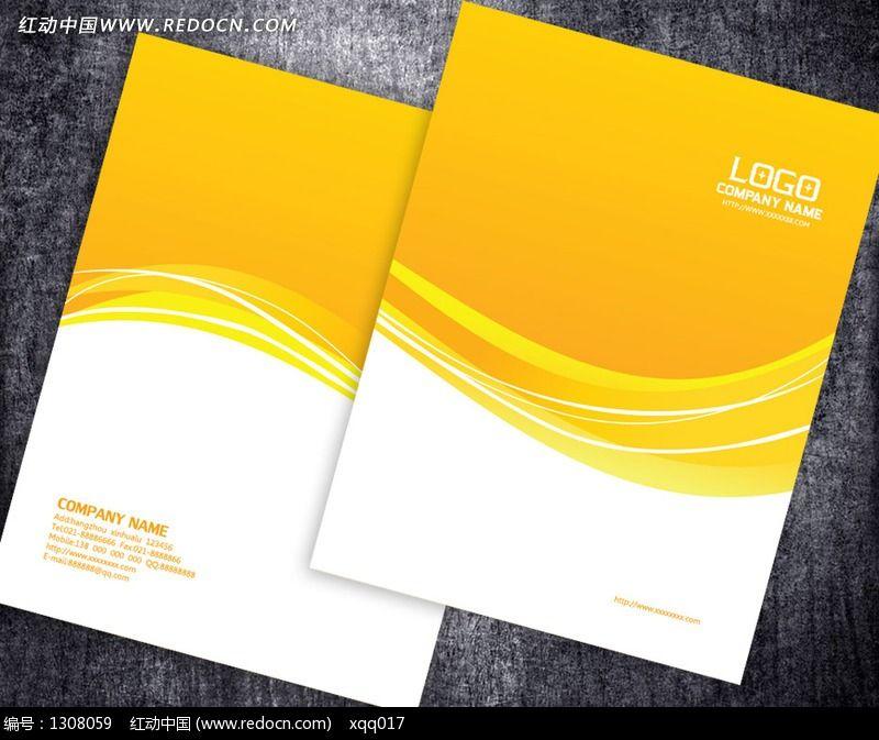 明黄色画册封面设计