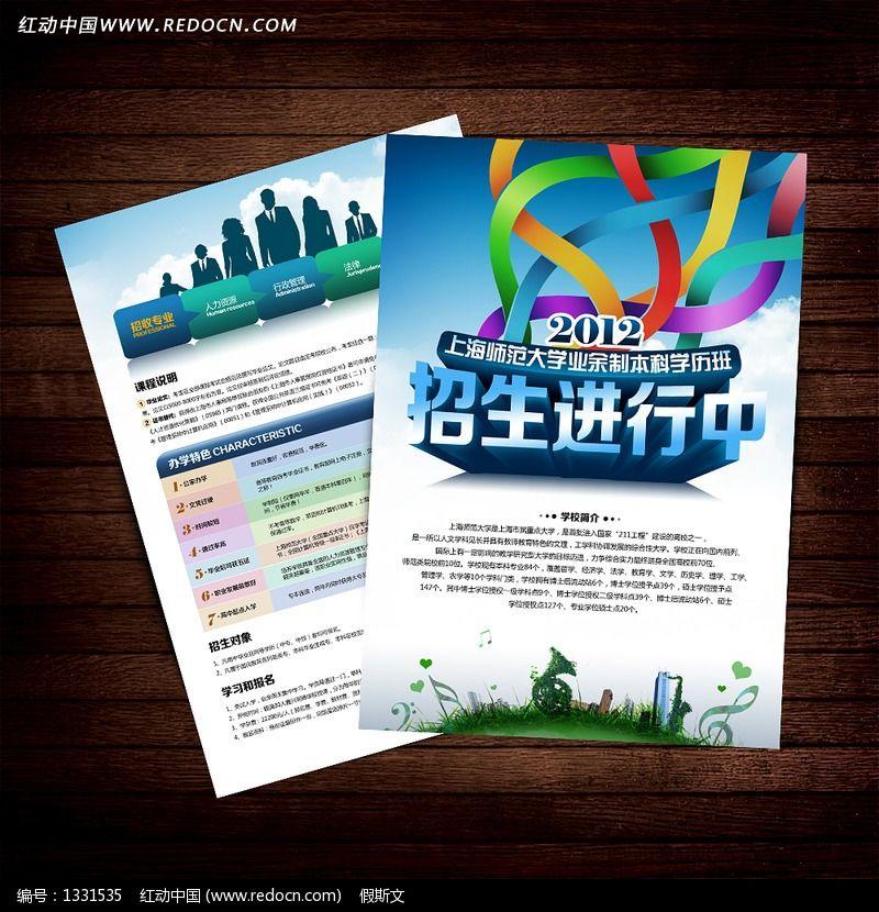 学校招生宣传单_海报设计/宣传单/广告牌图片素材图片