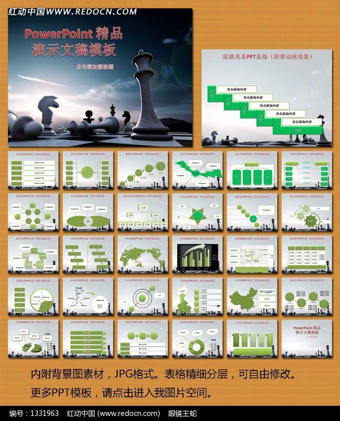 国际象棋绿色ppt表格背景图片