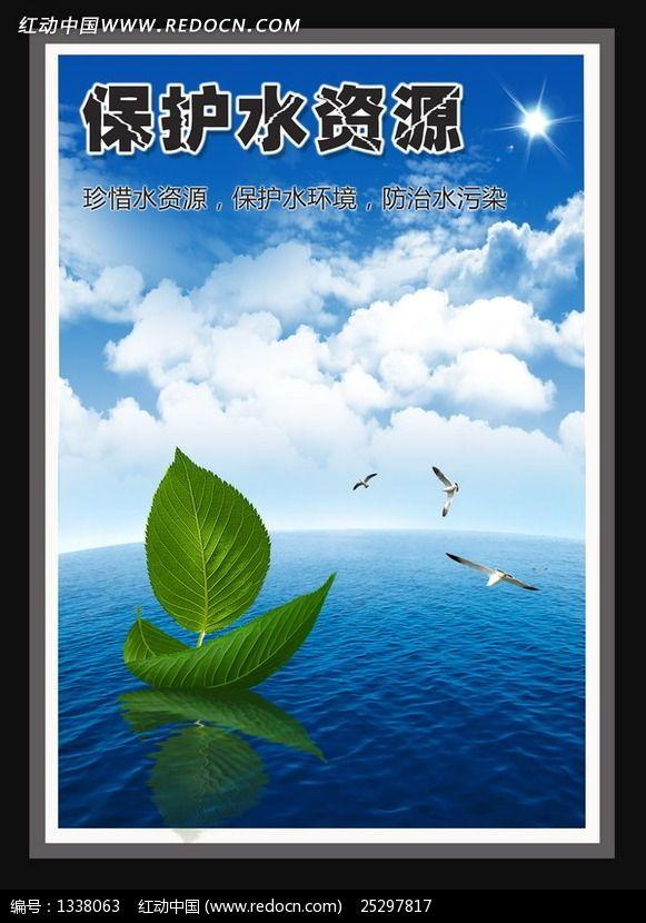 爱护水资源公益广告_保护水资源的海报_保护水资源的海报高清图片