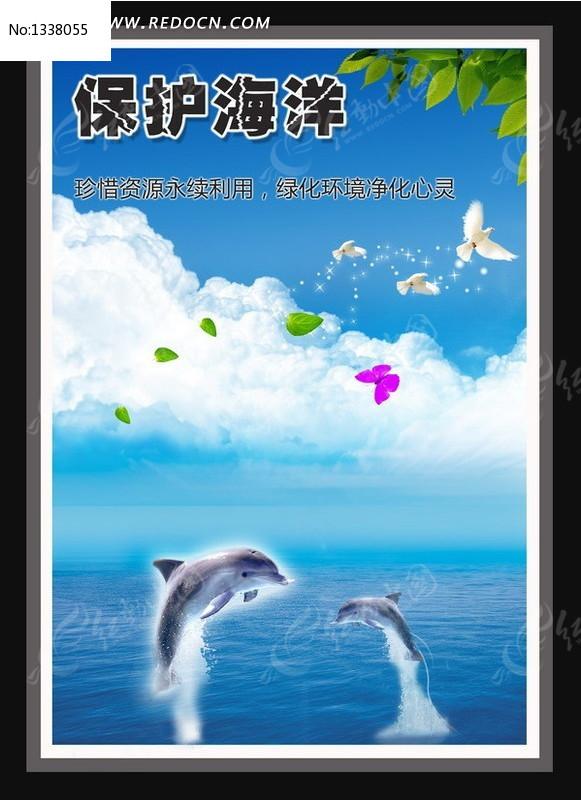 保护海洋公益海报图片