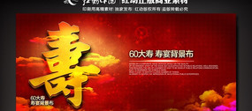 寿辰生日宴会背景布设计