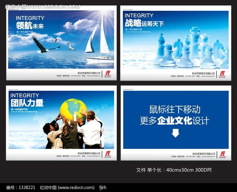 荣誉 精神 使命 标语 宣传 目标 海报 发展历程 团队精神 团队篇 领导