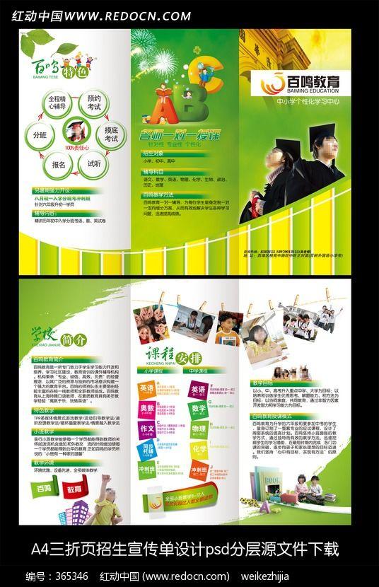 教育辅导机构招生宣传单源文件设计模板下载(编号:365