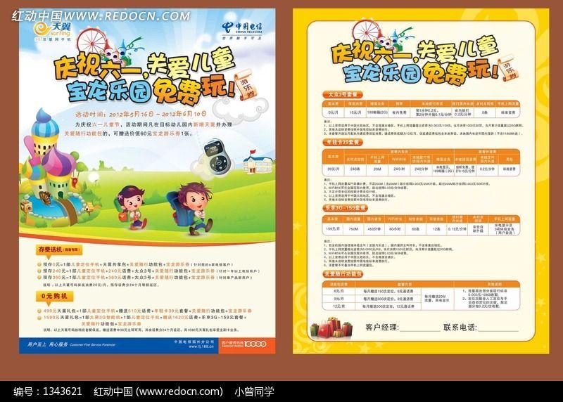 欢乐六一儿童节宣传单psd下载