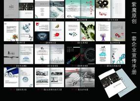 一套地产企业宣传手册