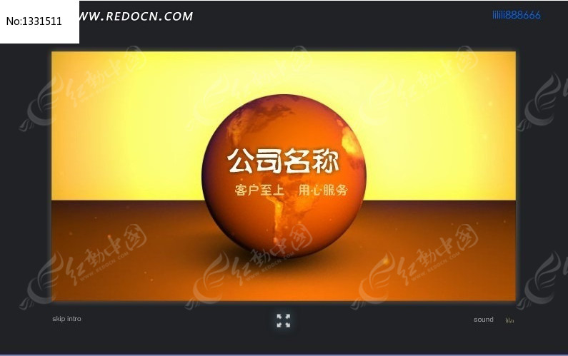 动感地球广告宣传网站flash引导页图片