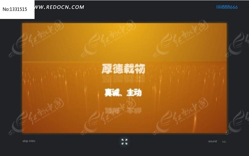 遍地烛光广告宣传网站flash引导页图片