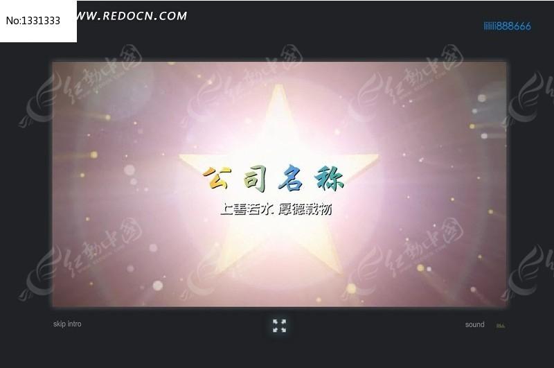 五角星广告宣传网站flash引导页图片