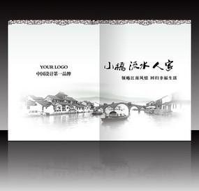 水墨古典江南小桥流水画册封面PSD