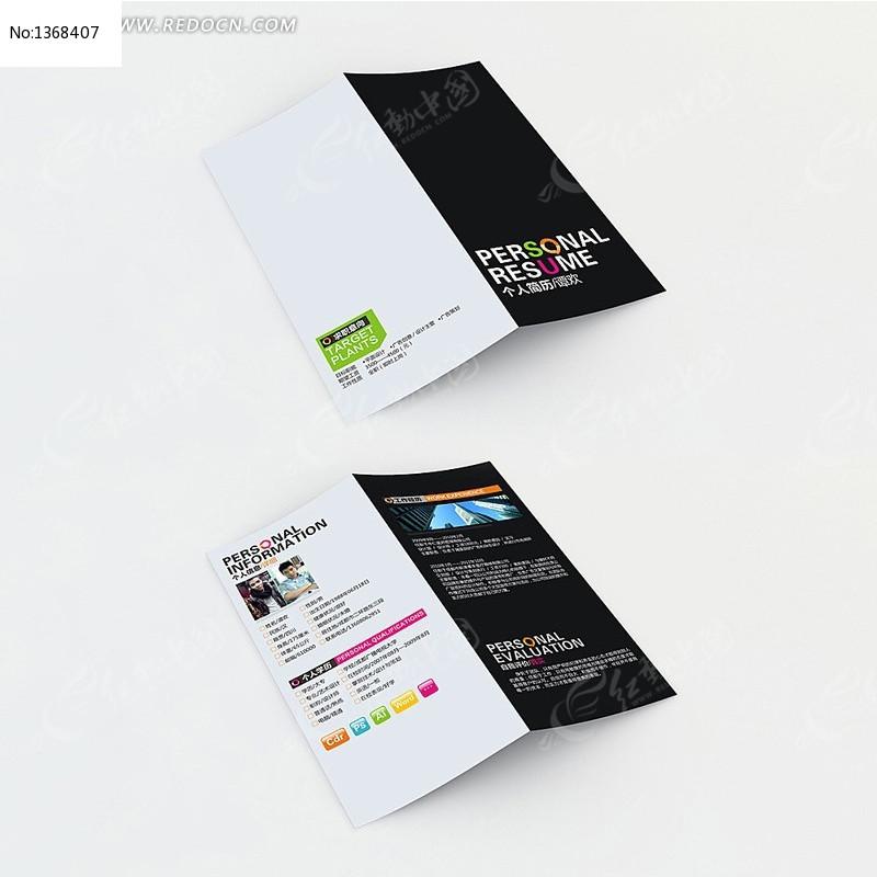 个性简历 创意简历 折页图片
