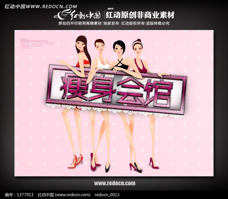 减肥广告图片素材_减肥海报图片 imeee.net