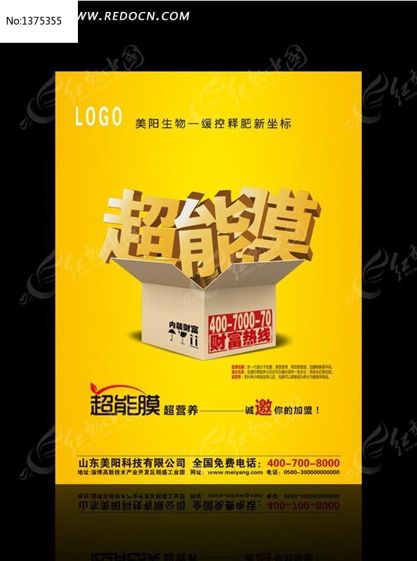 农资产品创意广告报版图片