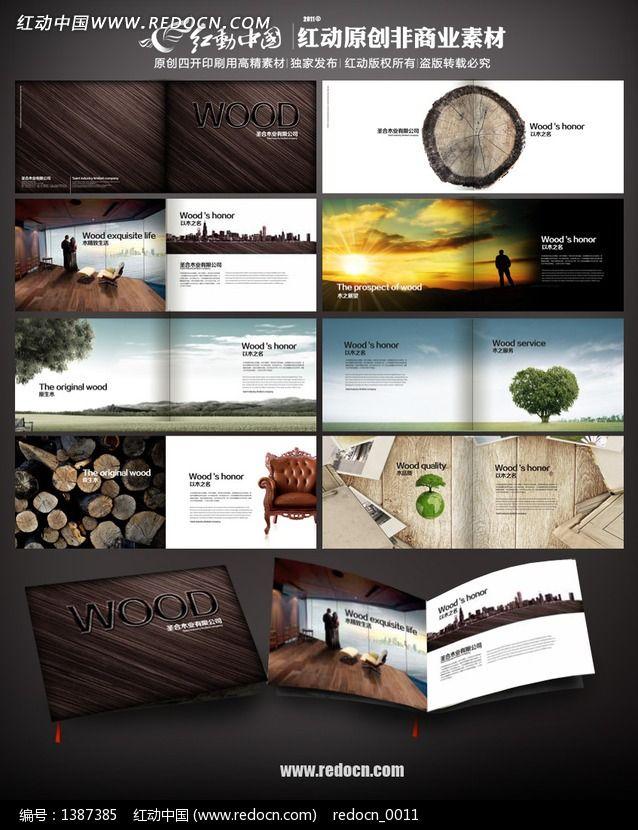 木业画册设计图片