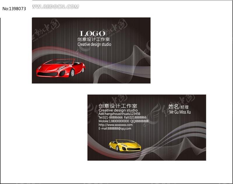 汽车名片ai素材下载_商业服务名片设计模板