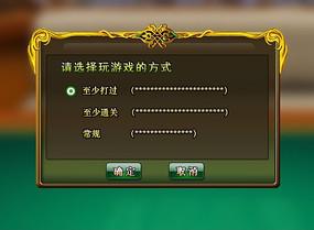 斗地主带入游戏界面框 psd分层下载 PSD