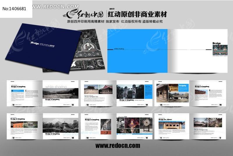 旅游风景宣传画册设计素材
