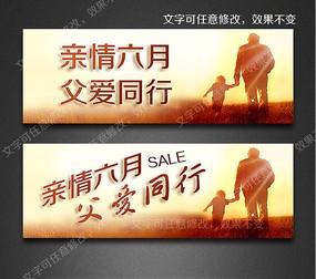 父亲节网站横幅广告banner模板PSD