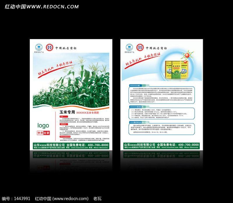 原创设计稿 海报设计/宣传单/广告牌 宣传单|彩页|dm单 化肥宣传彩页图片