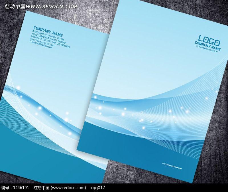 蓝色精美宣传册封面模板下载(编号:1446191)-封面; 宣传册封面下载; 2图片