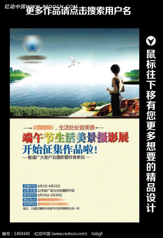 房地产摄影活动海报