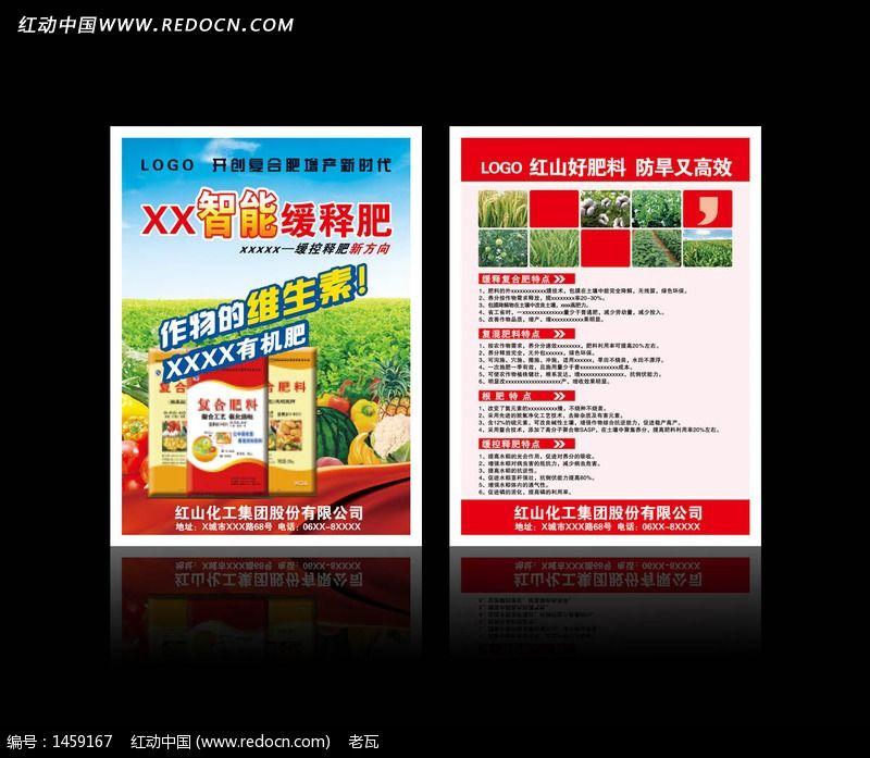 智能缓释肥料宣传单设计_海报设计/宣传单/广告牌图片素材; 宣传单图片