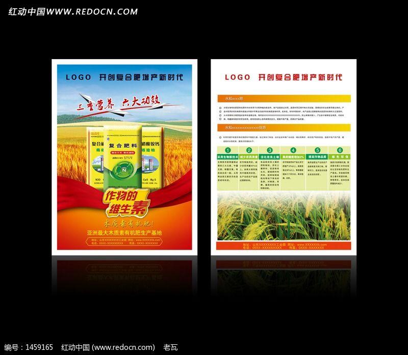 8款 肥料宣传单彩页设计psd下载