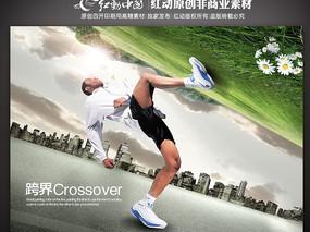 创意体育用品跨界广告设计