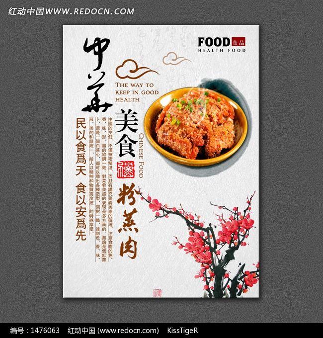 中华美食展板设计粉蒸肉