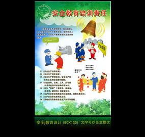 安全教育培训责任宣传海报