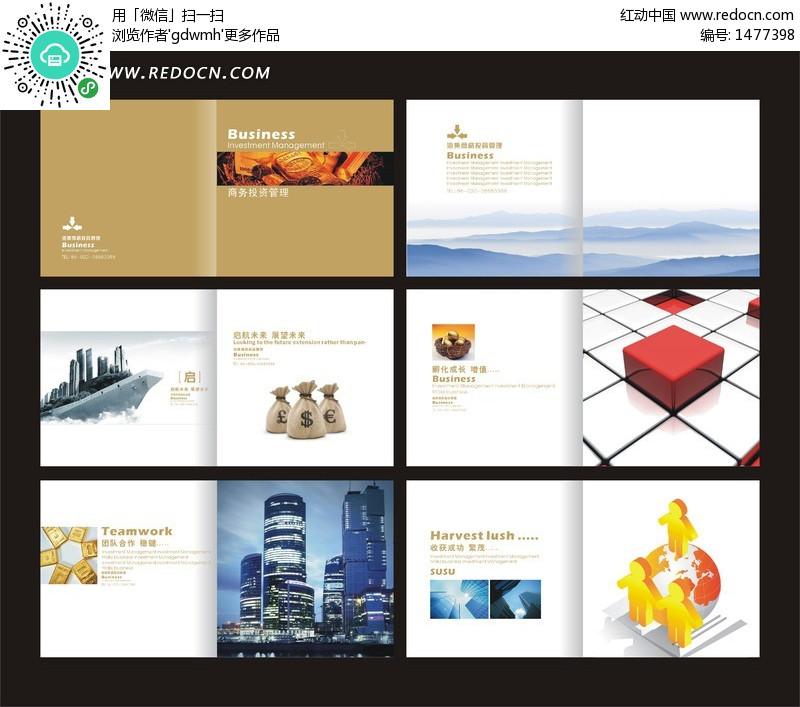 投资画册 金融画册 招商画册 宣传画册 形象画册 企业理念 投资宣传册图片