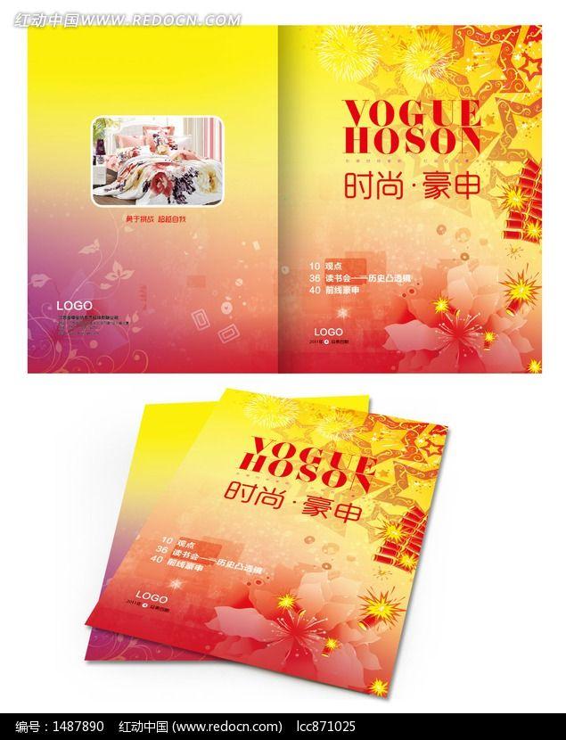 销售杂志封面 互联网经济杂志封面设计