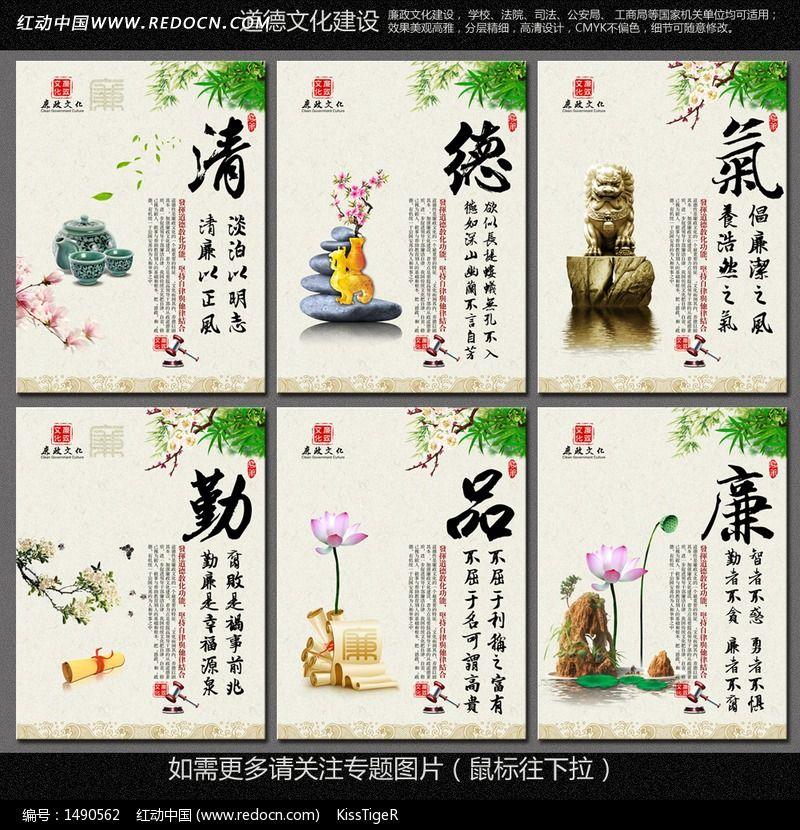 中国风廉政文化建设展板设计图片