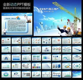 安全生产建筑施工PPT设计 ppt